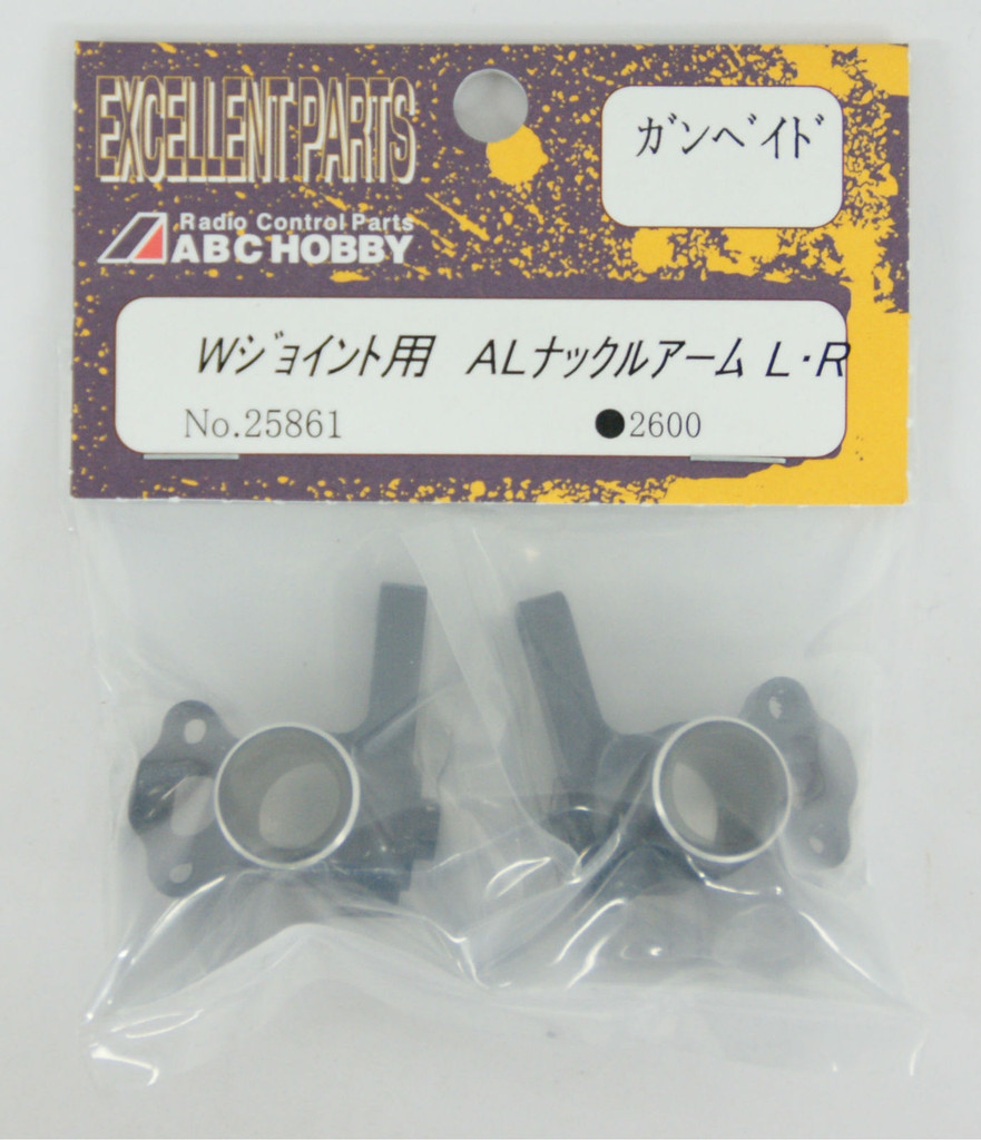 Aluminum Double Joint AL Knuckle Arm (L/R)