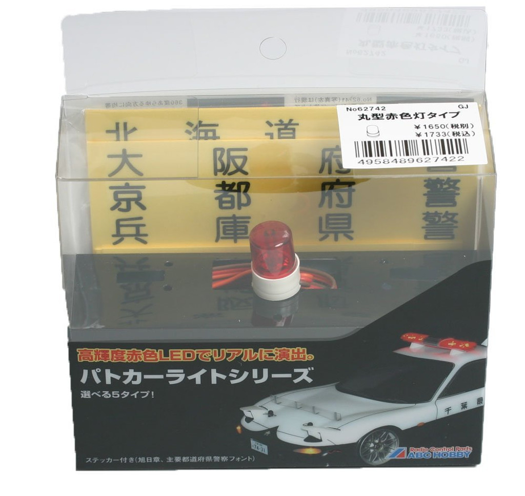 Police Car Light Cylinder / Red