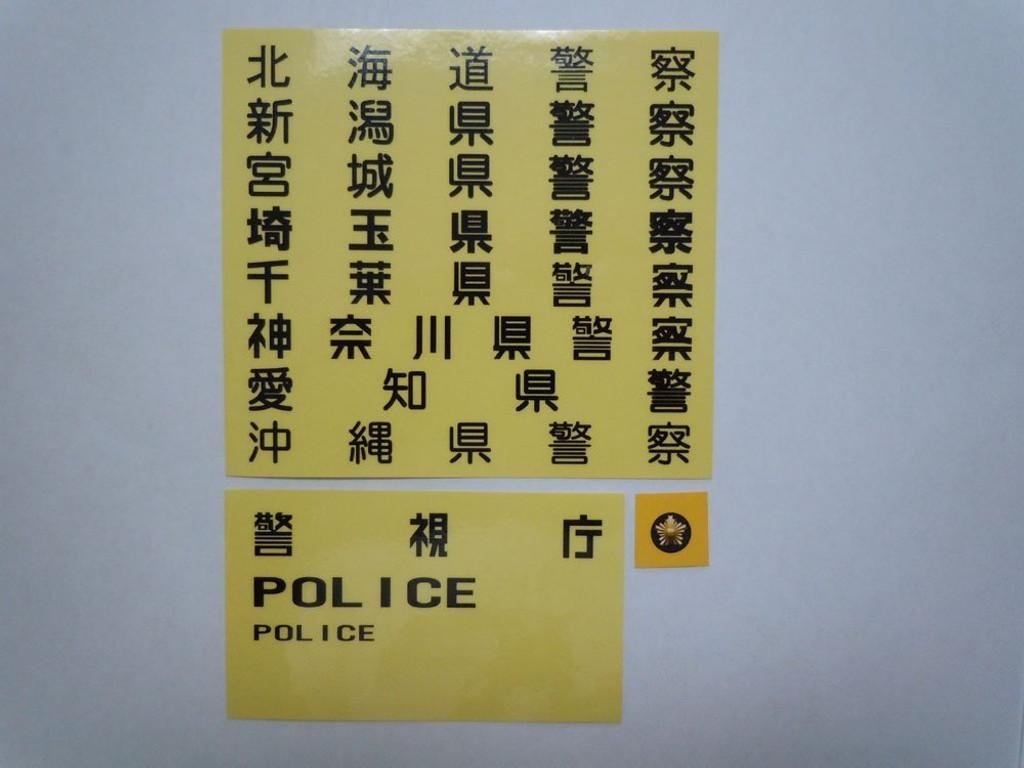 Police Car Light D Aero Sonic Type