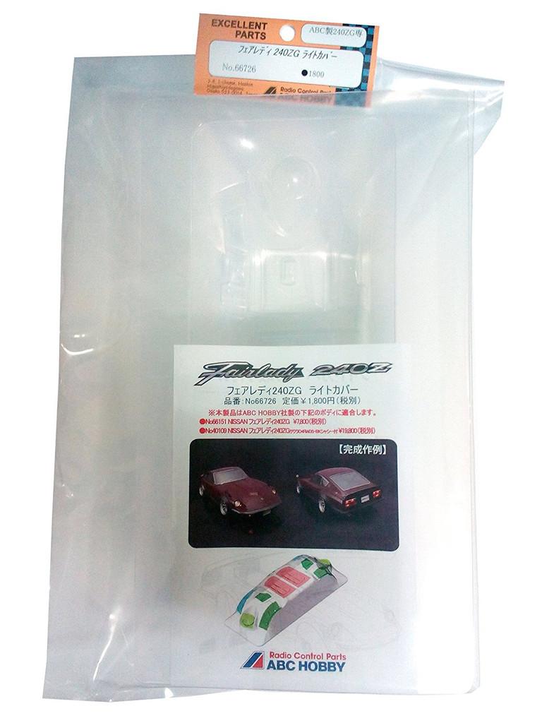 Fairlady 240ZG Light Cover Set