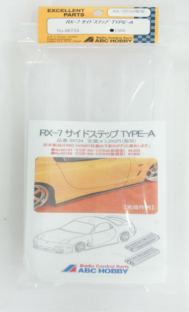 Side Step for RX-7 (FD) Type-A