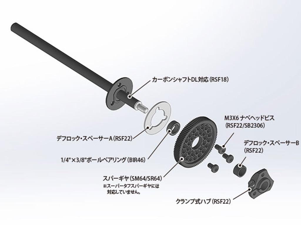 Kawada RC RSF22 Diff.Lock Set