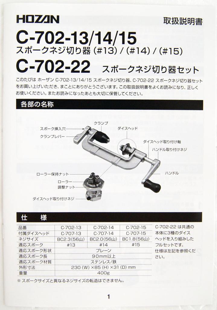 Hozan C-702-13 Spoke Thread Chaser for #13 gauge