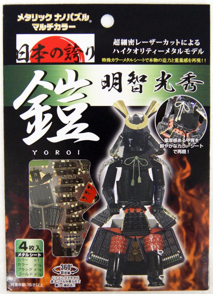 Tenyo Metallic Nano Puzzle T-ME-011M Akechi Mitsuhide's Yoroi (Japanese Armor)