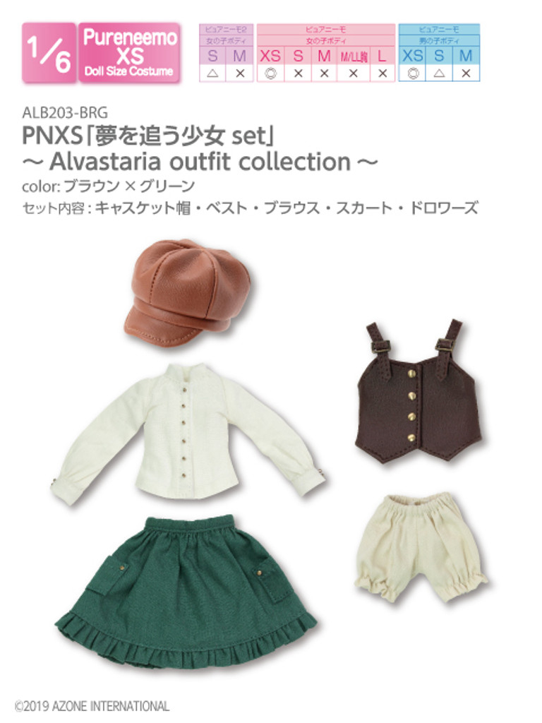 Azone ALB203-BRG Pure Neemo PNXS Girl Following a Dream Set -Alvastaria outfit collection- (Brown x Green)