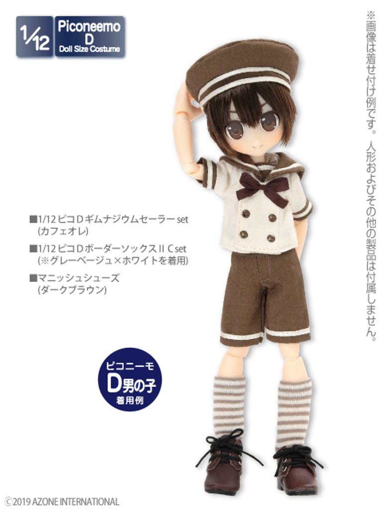 Azone PIC216-CFE 1/12 Piconeemo D Gymnasium Sailor Suit Set (Brown cafe au lait)