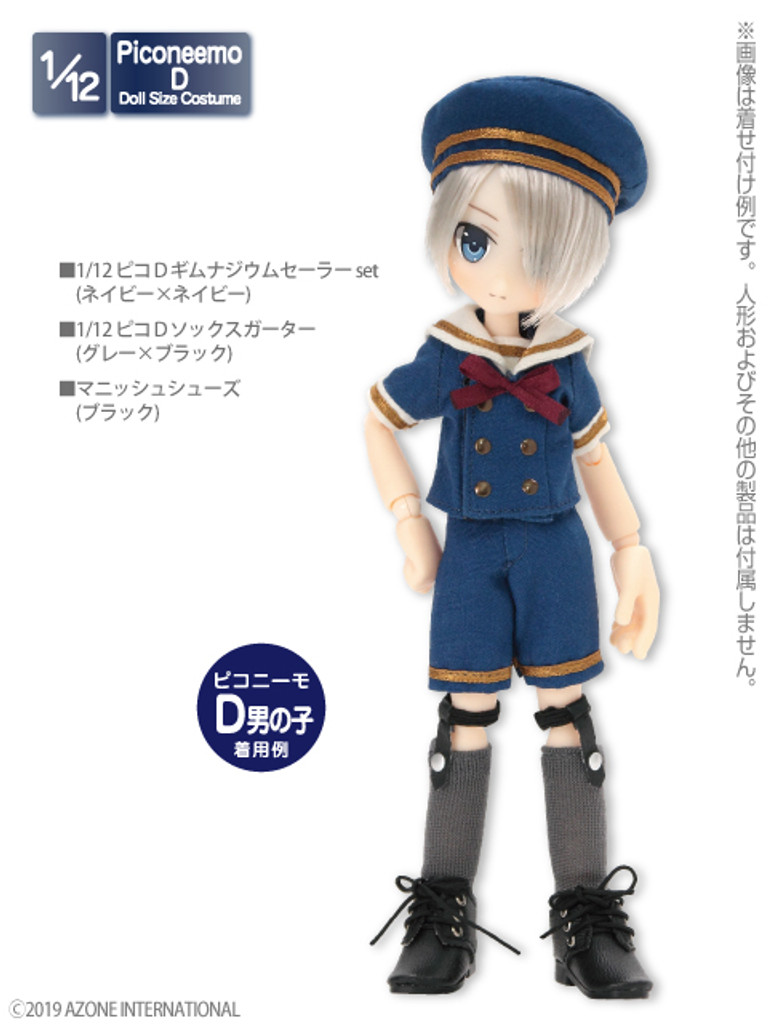 Azone PIC216-NVY 1/12 Piconeemo D Gymnasium Sailor Suit Set (Navy x Navy)