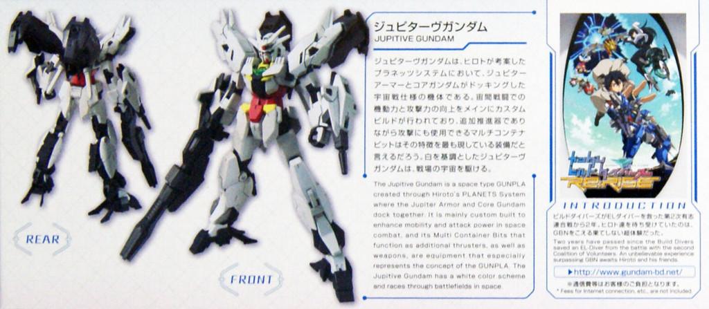 Bandai HG Gundam Build Divers Re:RISE 13 Jupitive Gundam Hiroto's Mobile Suit 1/144 Scale Kit