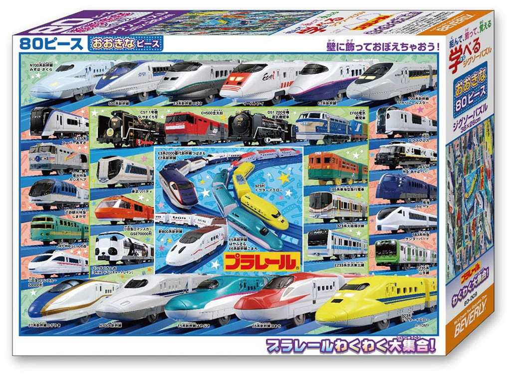 Beverly Jigsaw Puzzle 80-009 Plarail All Stars (80 L-Pieces)