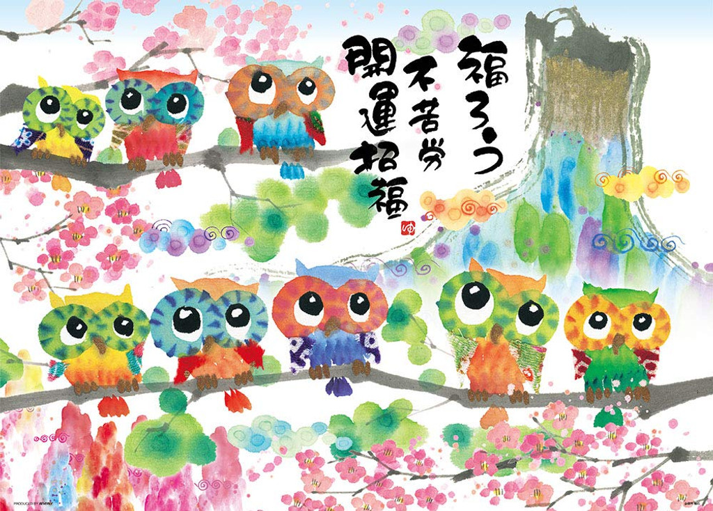 Beverly Jigsaw Puzzle 66-138 Owls Calling in Happiness (600 Pieces)