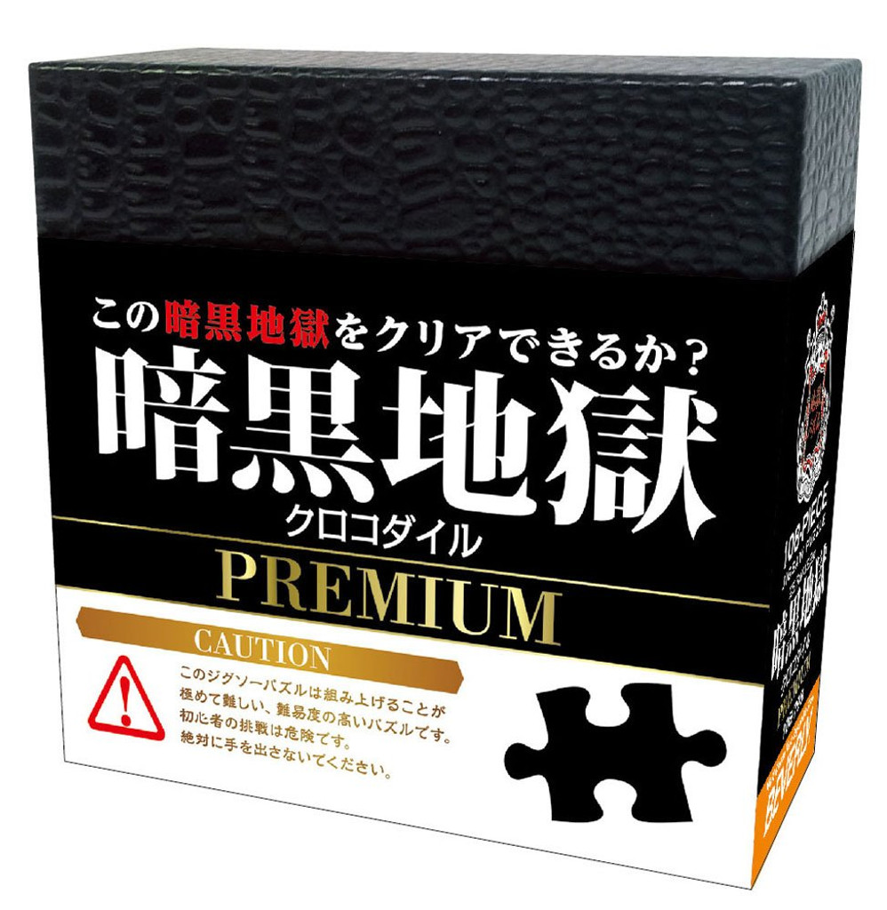 Beverly Jigsaw Puzzle 108-798 Pure Black Hell Crocodile Jigsaw (108 Pieces)