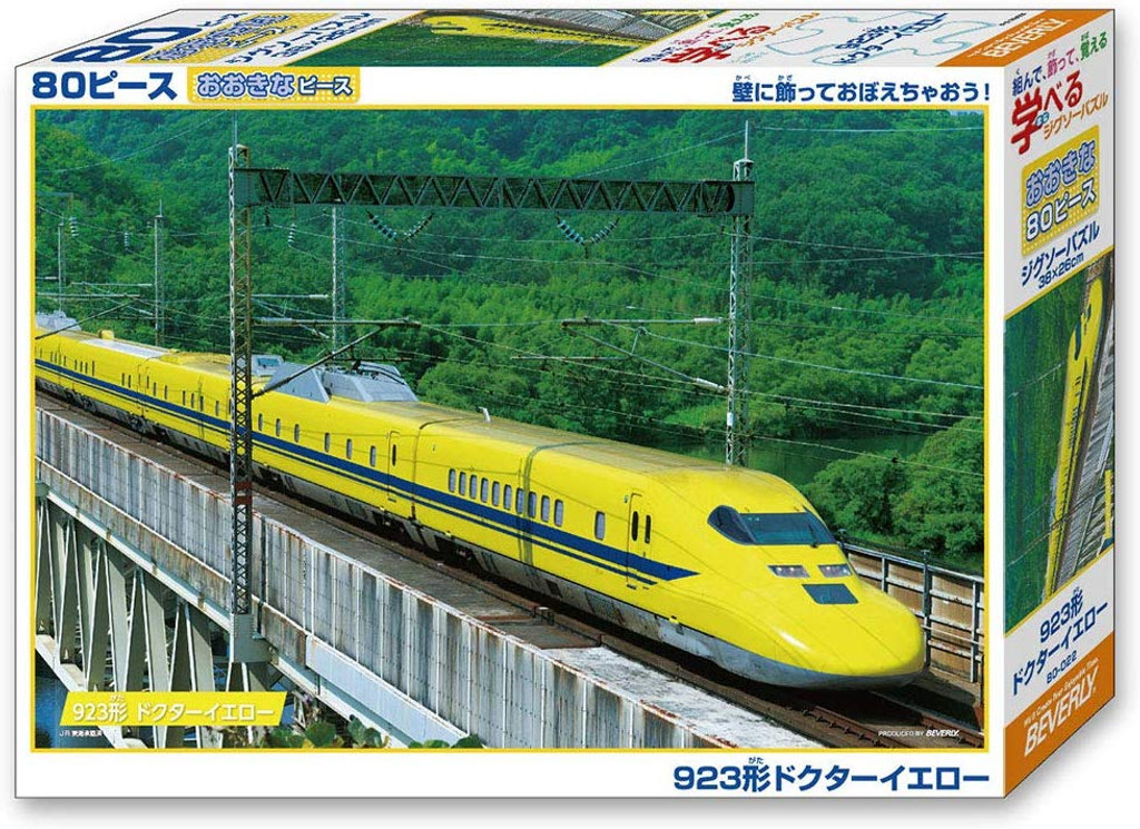 Beverly Jigsaw Puzzle 80-022 Class 923 Doctor Yellow (80 L-Pieces)