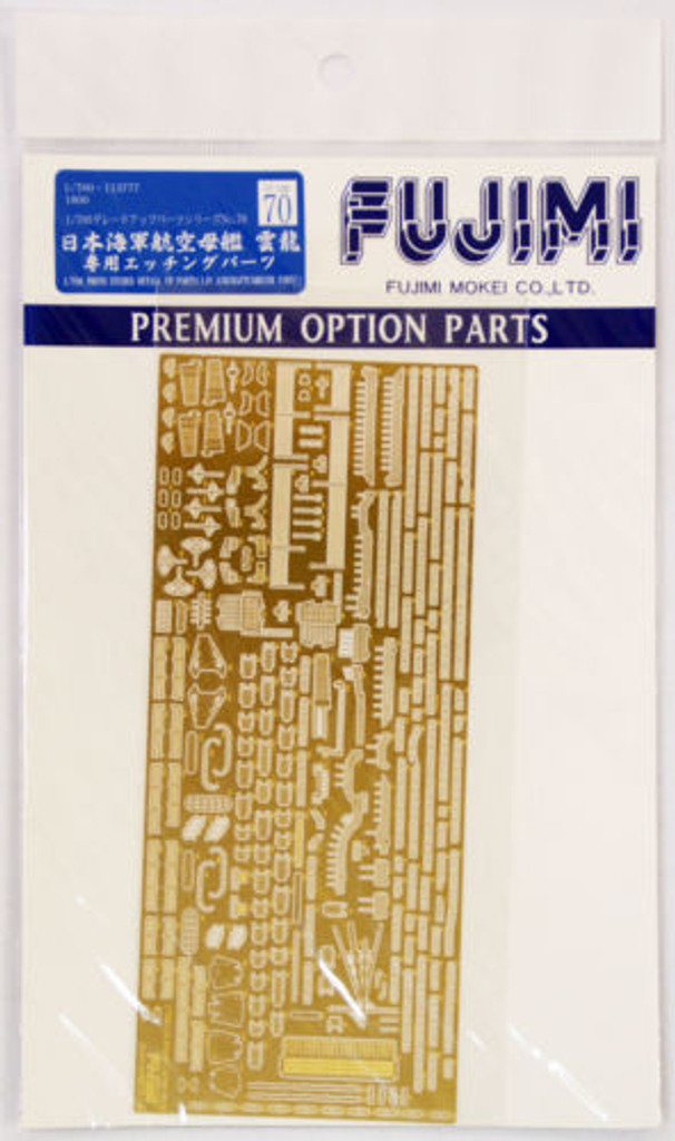 Fujimi 1/700 Gup70 Photo Etched Parts (IJN Aircraft Carrier Unryu) 1/700 Scale