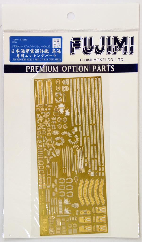 Fujimi 1/700 Gup95 Photo Etched Parts (IJN Heavy Cruiser Chokai) 1/700 Scale
