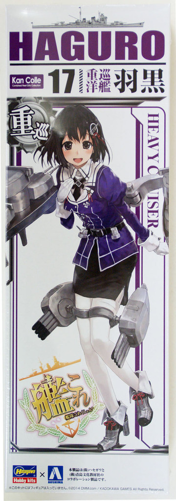Aoshima 83826 Kantai Collection 17 Heavy Cruiser HAGURO 1/700 Scale Kit