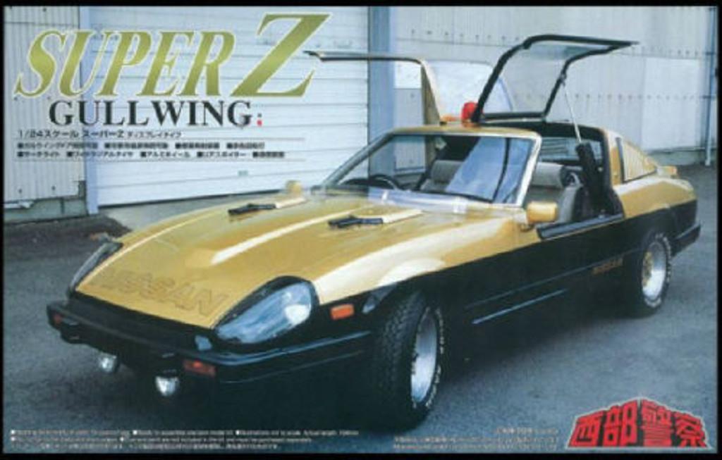 Aoshima 15148 Nissan Super Z Gullwing (Seibu Keisatsu) 1/24 Scale Kit