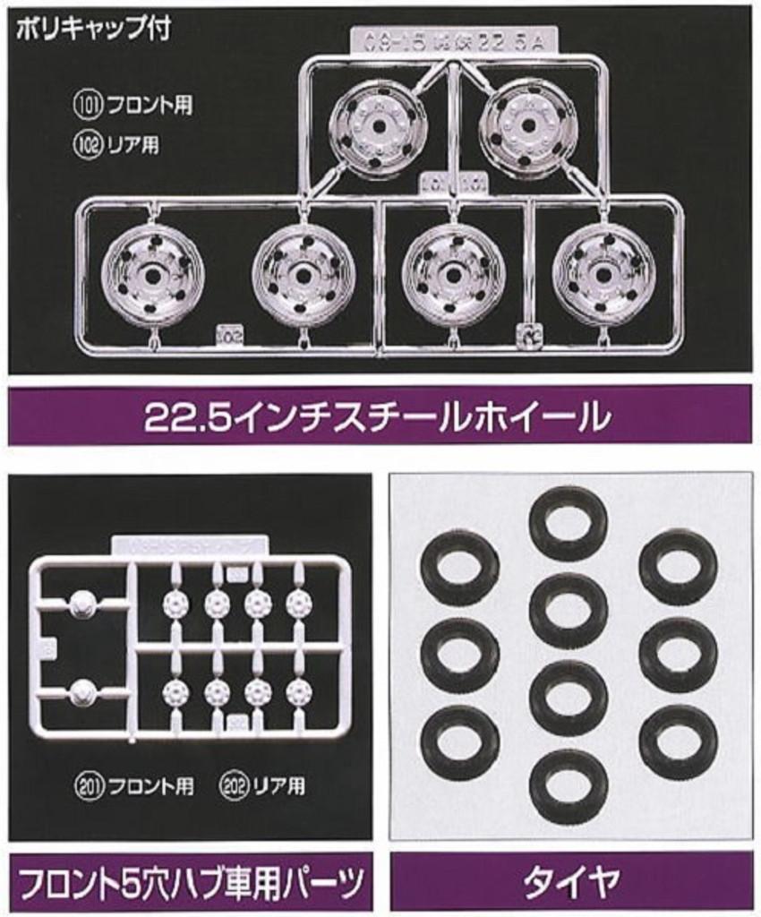 Aoshima 43400 Art Up Parts No. 35 22.5 inch Steel Wheel & Tire Set 1/32 Scale Kit