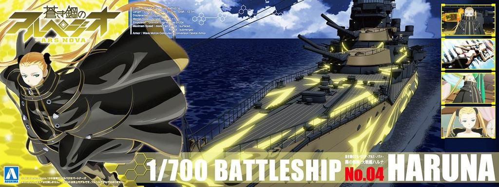 Aoshima 10259 ARPEGGIO OF BLUE STEEL Series #04 Battleship Haruna 1/700 scale