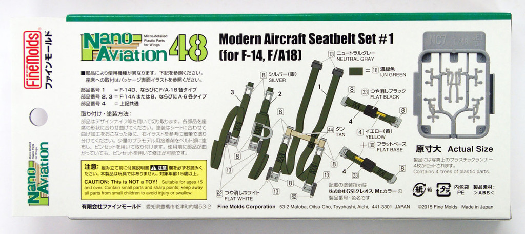 Fine Molds NC7 Modern Aircraft Seatbelt Set 1/48 Scale Kit