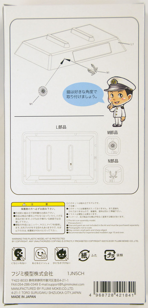 Fujimi TK00 Display Base (Pedestal) for Chibi-maru Ship non-Scale Kit
