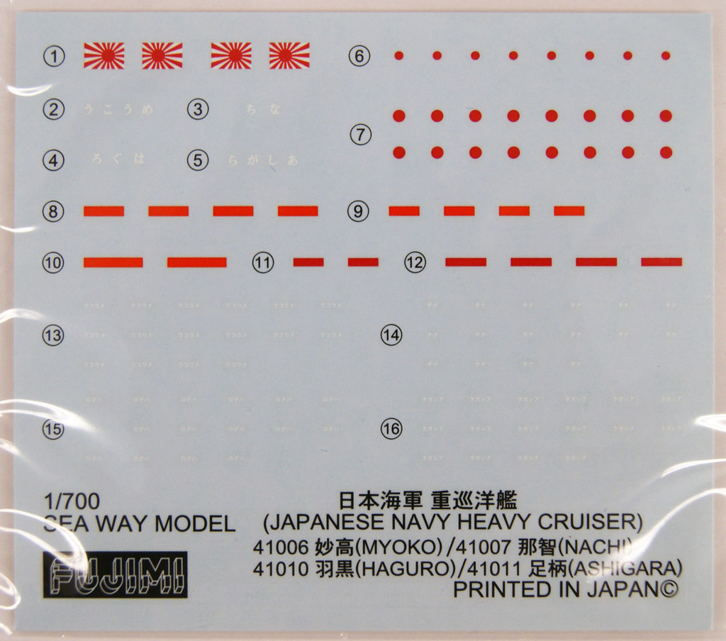 Fujimi FH-32 IJN Heavy Cruiser Myoko (Full Hull) 1/700 Scale Kit