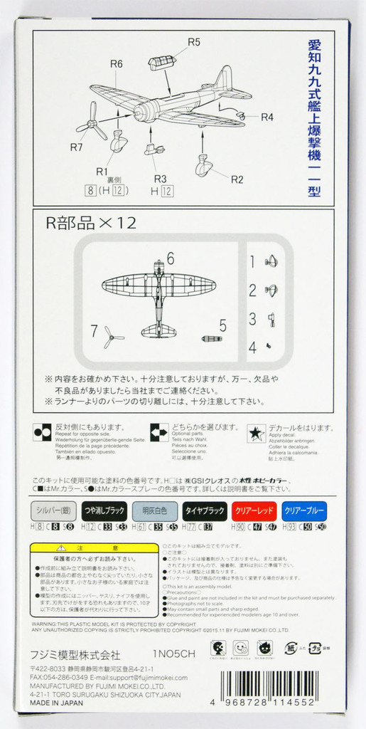 Fujimi 114552 Grade Up Parts #044 Aichi D3A Model 11 (VAL) for IJN Aircraft Carrier Hiryu (12 planes) 1/350 Scale