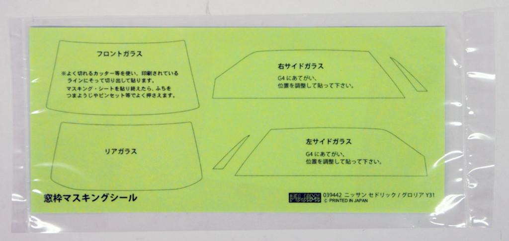 Fujimi ID-182 Nissan Cedric / Gloria V30 Turbo Brougham VIP Y31 1/24
