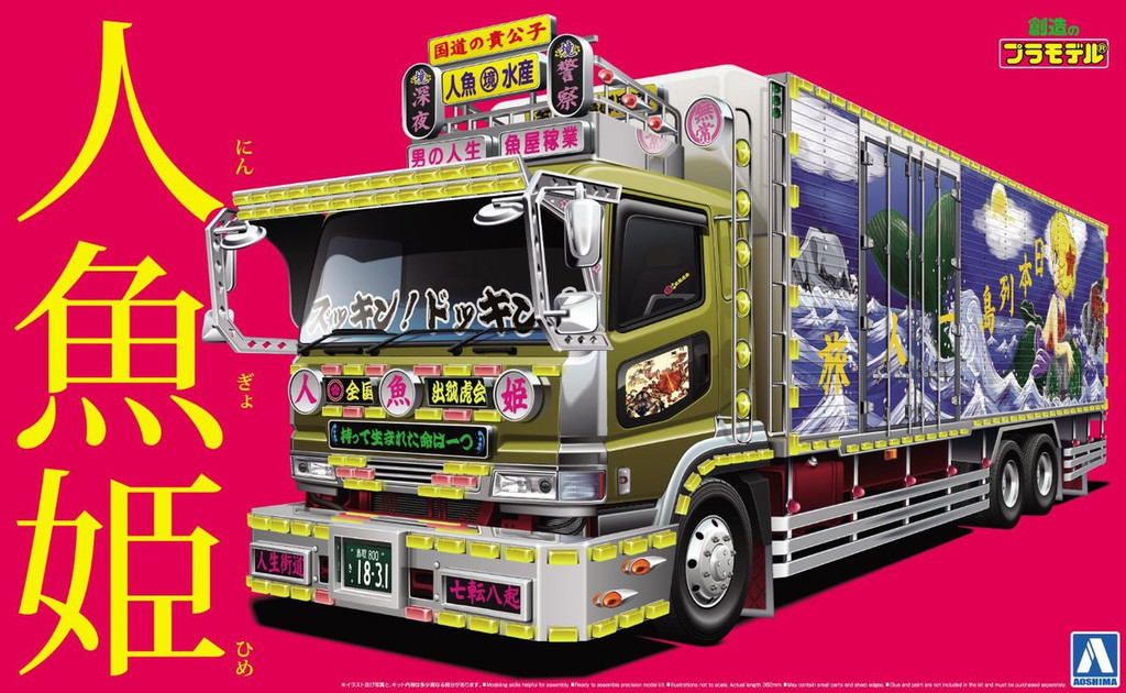 Aoshima 51504 Japanese Decoration Truck The Mermaid 1/32 Scale Kit