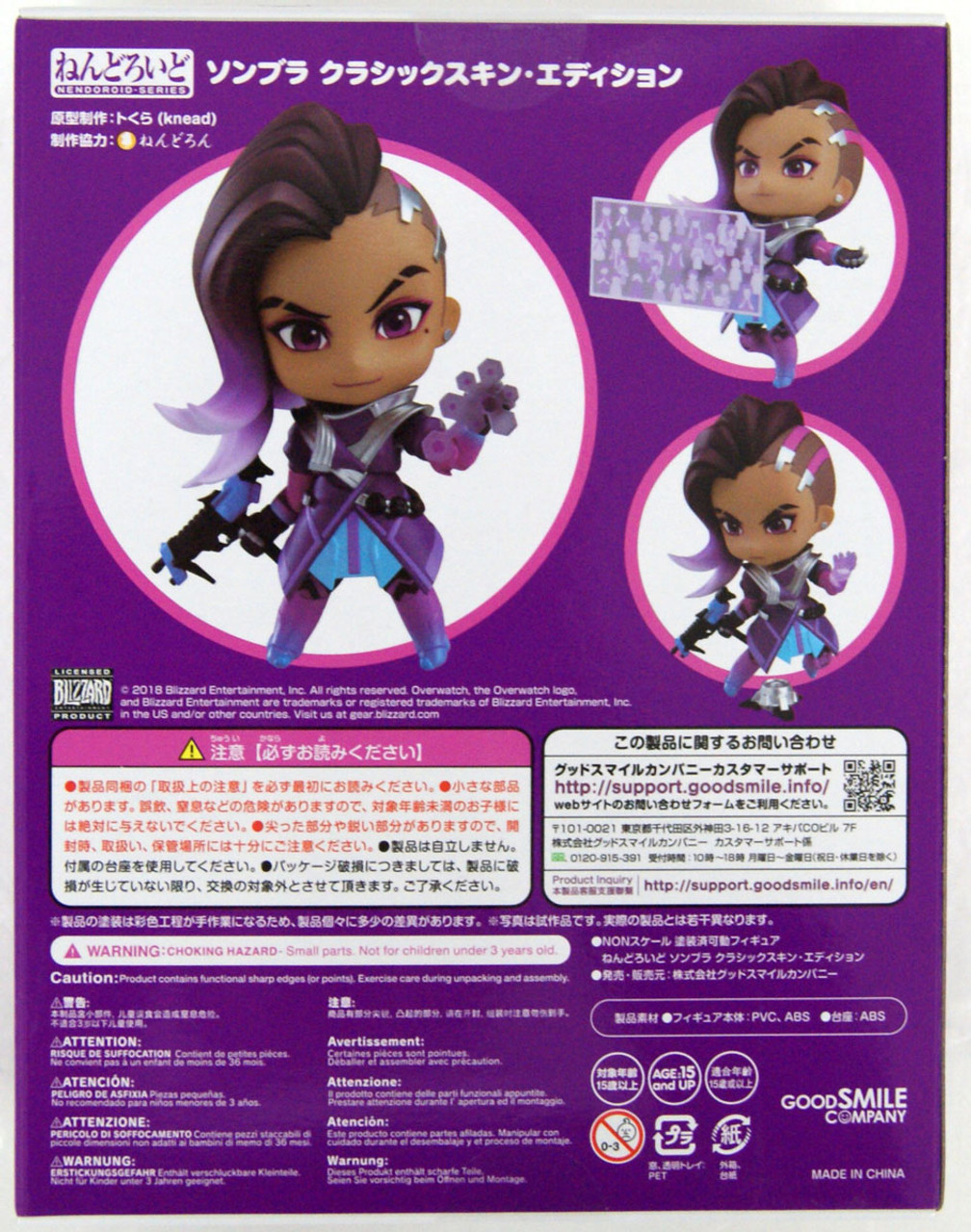 Overwatch Nendoroid Sombra Classic Skin Edition Official Good Smile Company 944