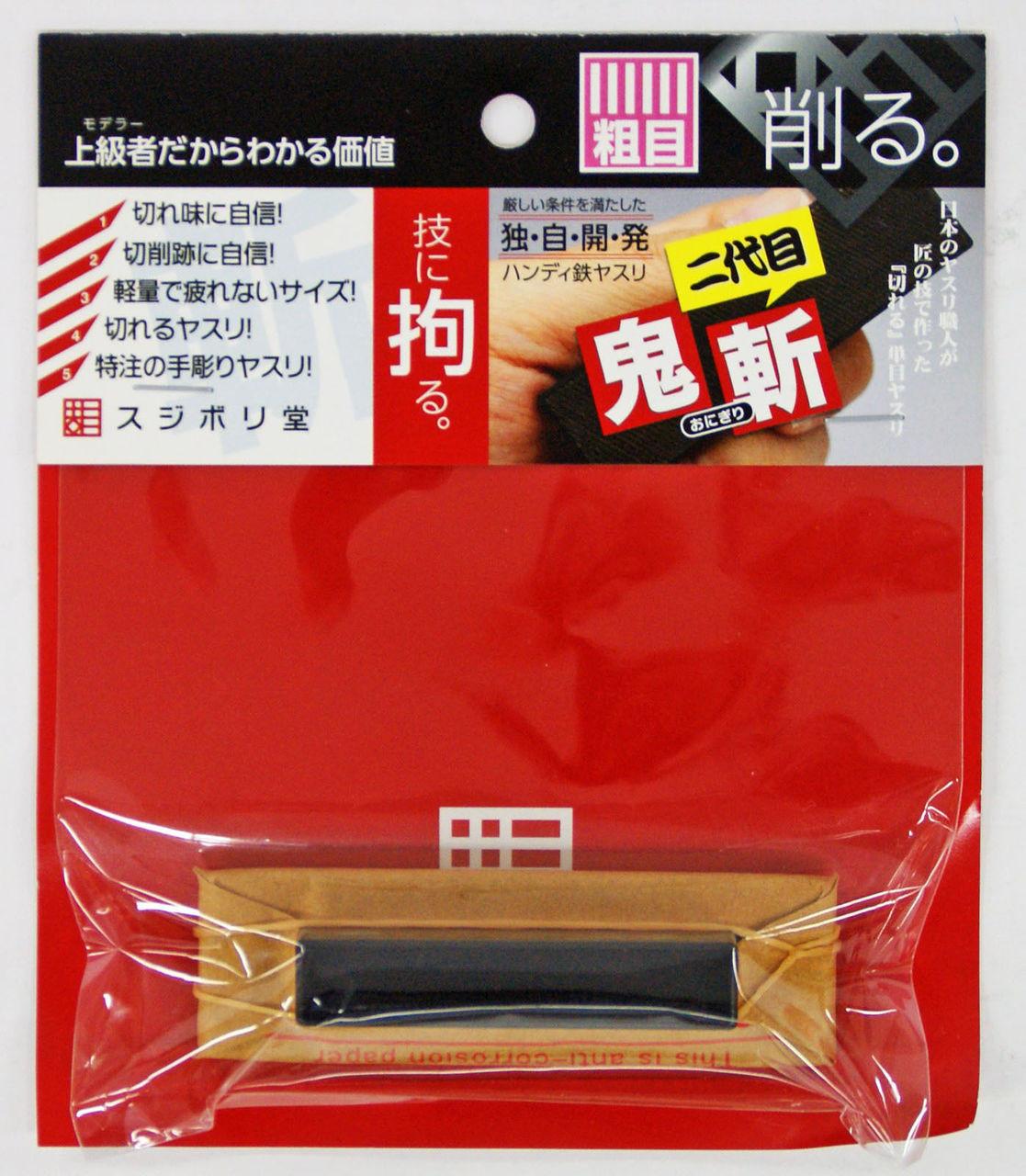 Sujiborido Onigiri Second Coarse Single Cut Handy Iron File Japan Quality 122470
