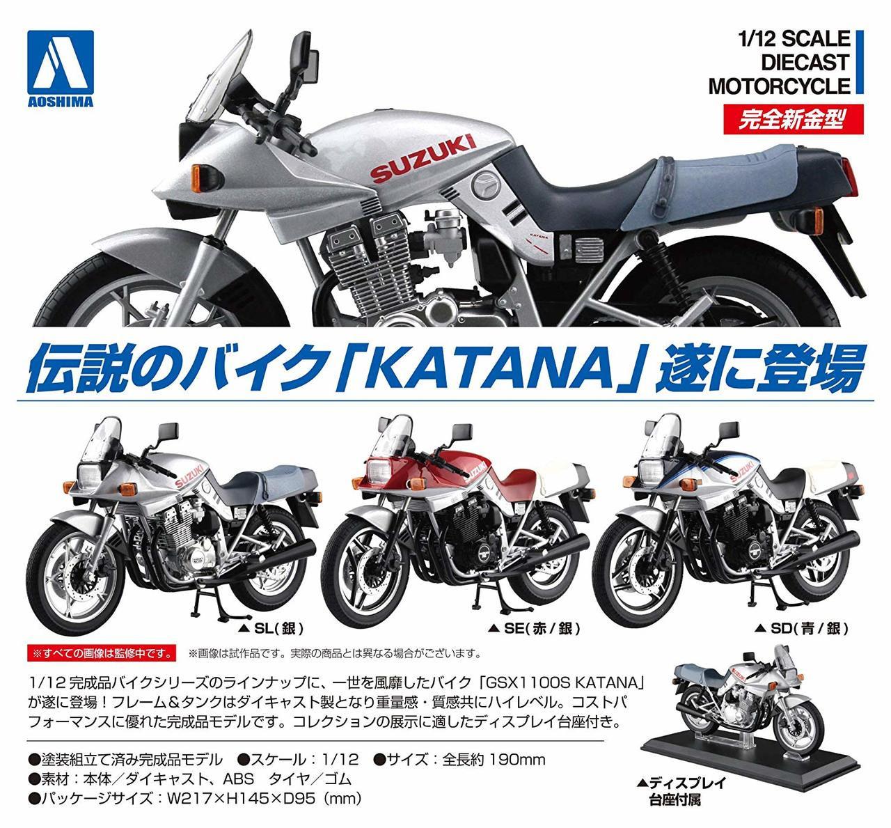 Skynet 1//12 finished product bike Suzuki GSX1100S KATANA SE red silver