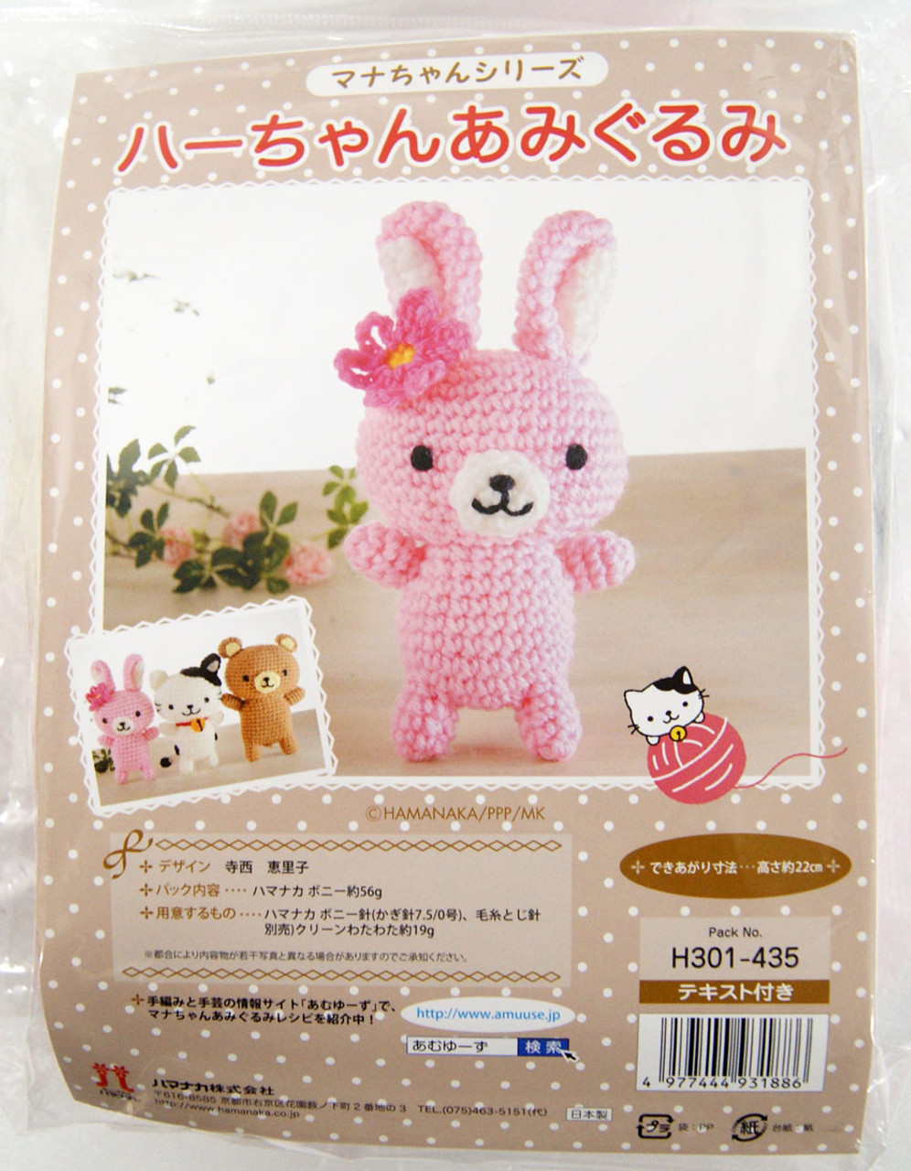 Giant Mabel Bunny Crochet Kit by Wool Couture | 1280x996