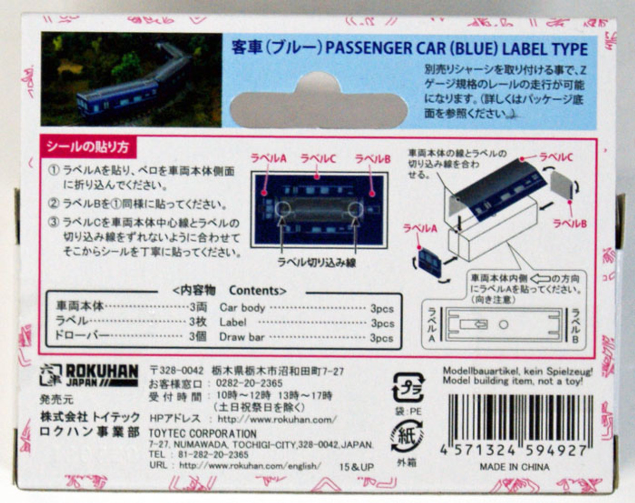 Z gauge Z Shorty Passenger Car label type SA007-1 model railroad passenge blue