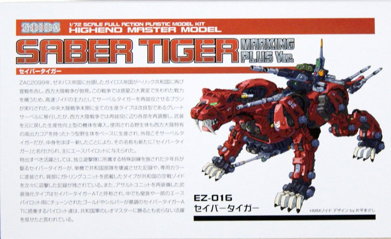 ZOIDS EZ-016 Saber Tiger marking plus Ver Overall length 270mm about 1//72 scale
