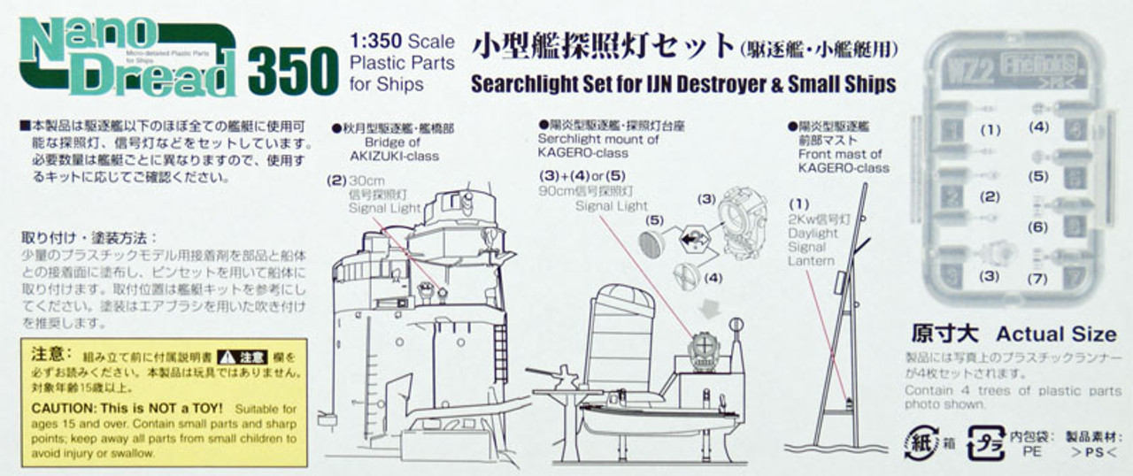 Fine Molds WZ2 Searchlight Set for IJN Destroyer 1//350 scale kit New Japan