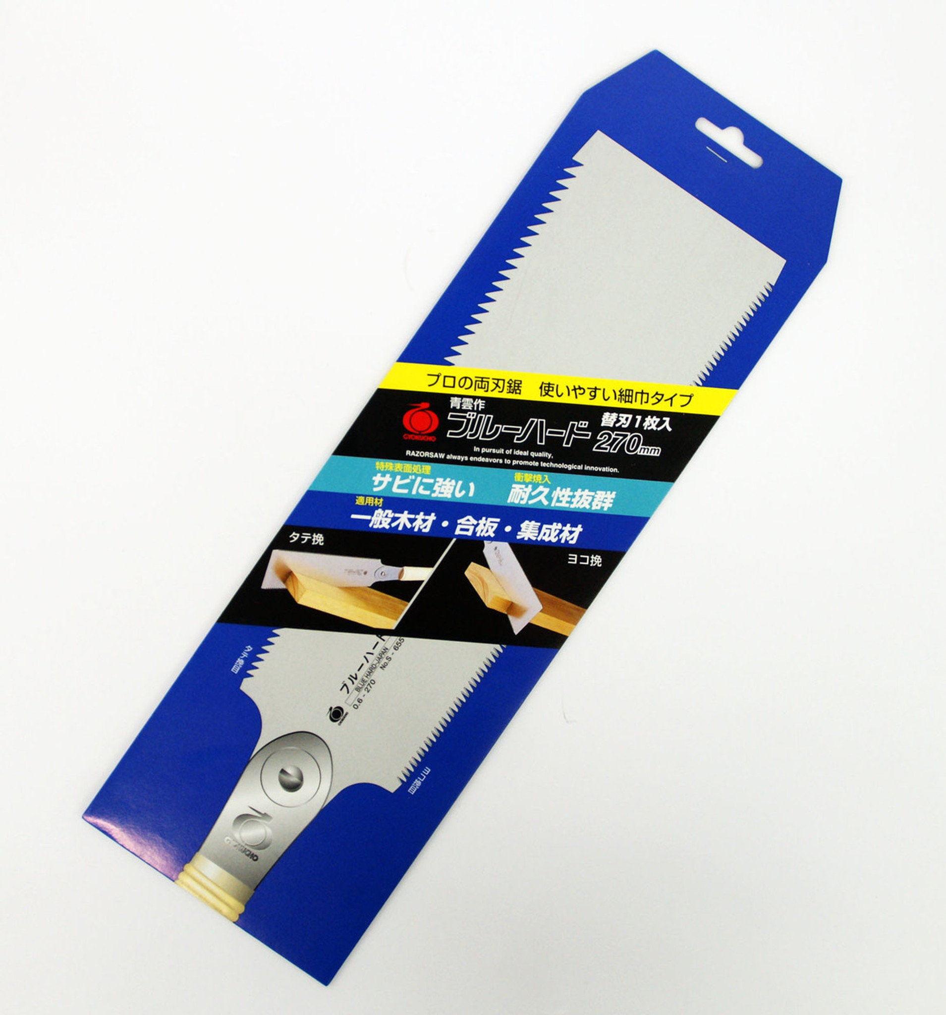 Japanese Spare Blade Gyokucho Seiun Blue Hard 240mm Japan