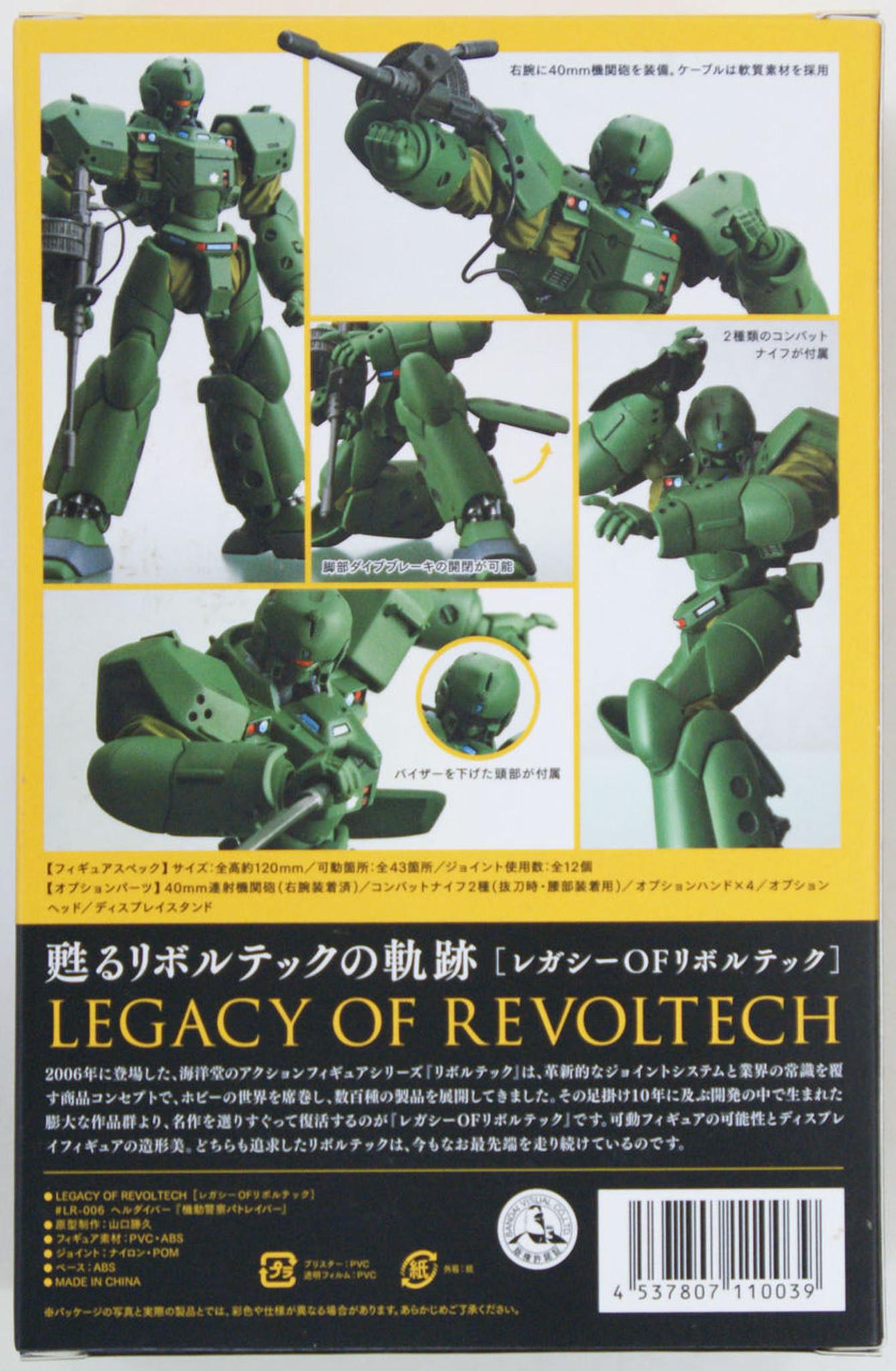 Kaiyodo Legacy Of Revoltech LR 006 ARL 99 Helldiver Figure