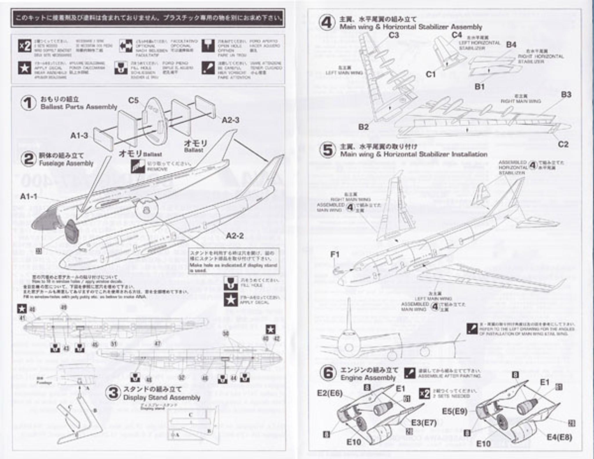 Hasegawa 02 ANA All Nippon Airways Boeing 747-400 1/200