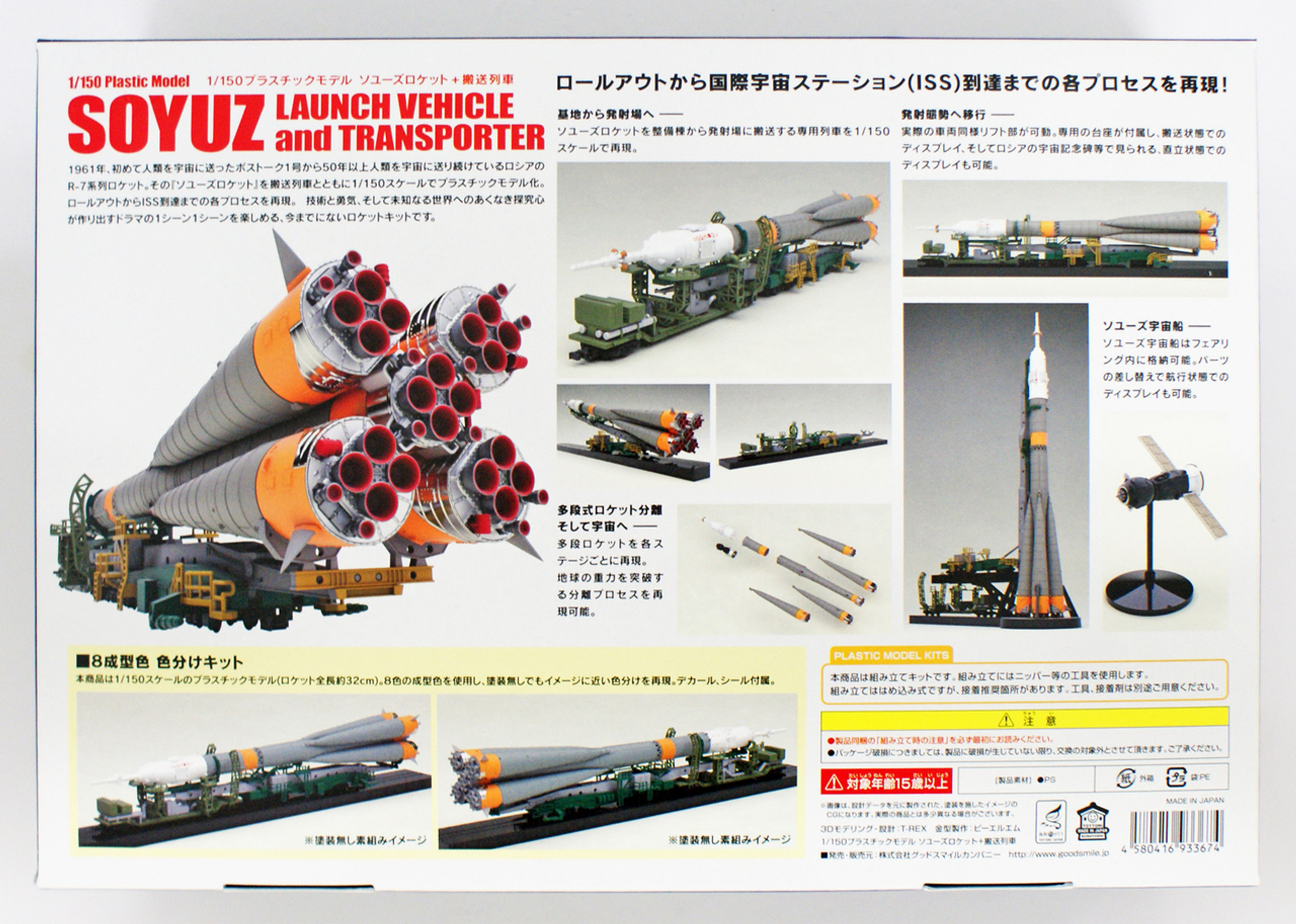Soyuz Rocket & Transport Train 1/150 Kit | PlazaJapan