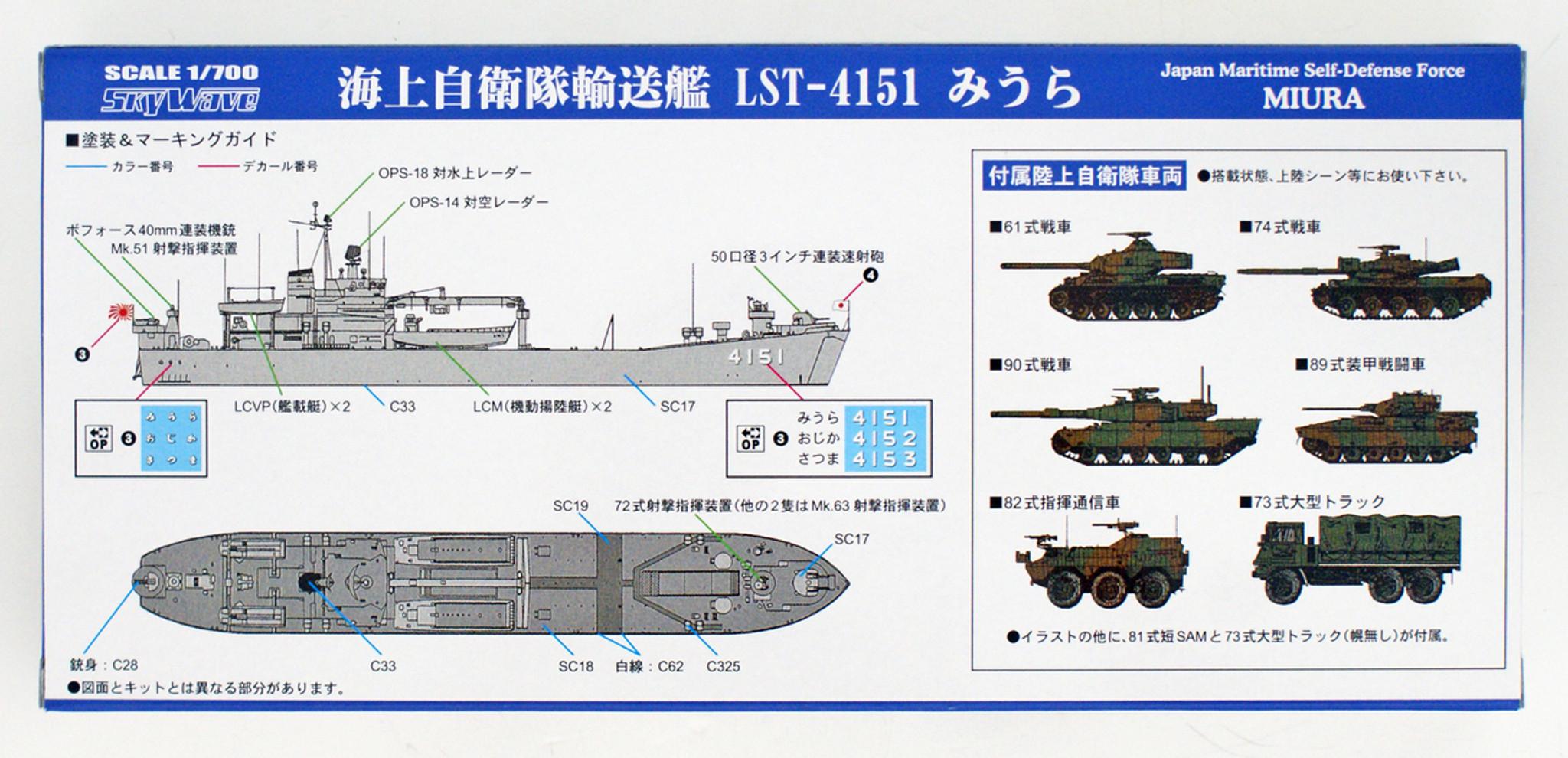 Pit-Road Skywave J-83 JMSDF Tank Landing Ship LST-4151 Miura 1//700 scale kit