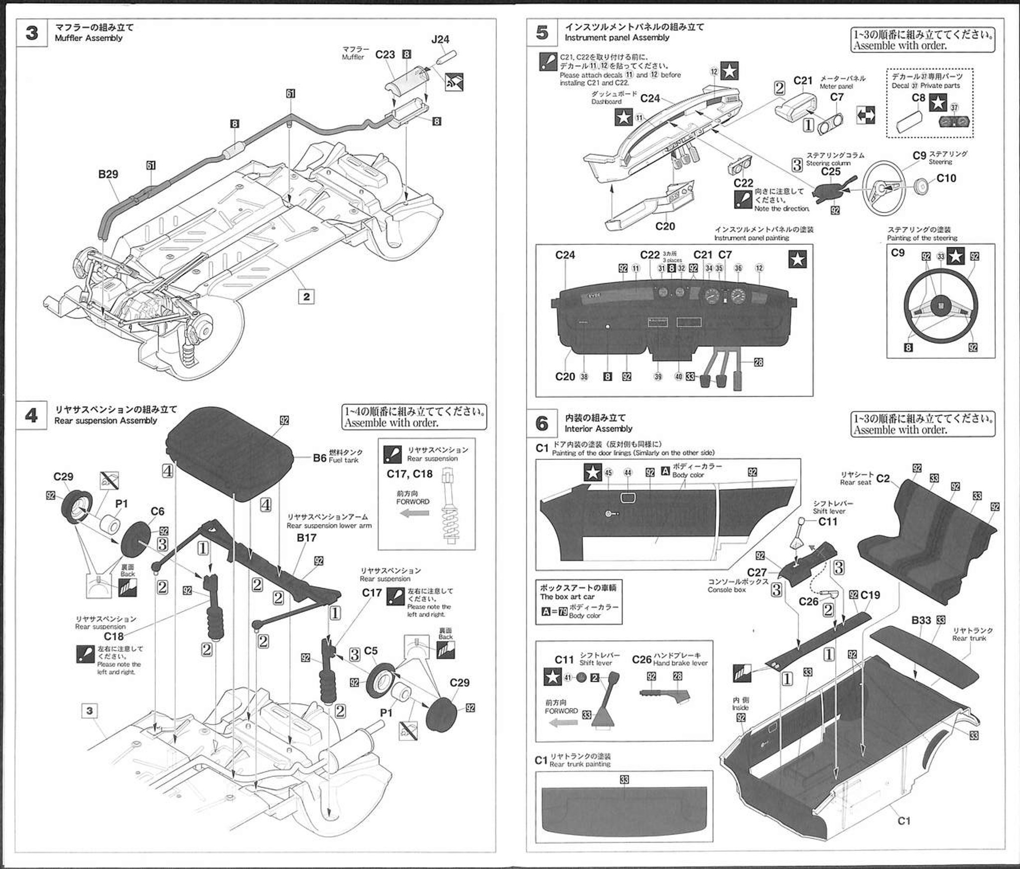 Hasegawa 20360 Honda Civic CVCC GL (SC-1) 2 Door 1/24 Scale kit on