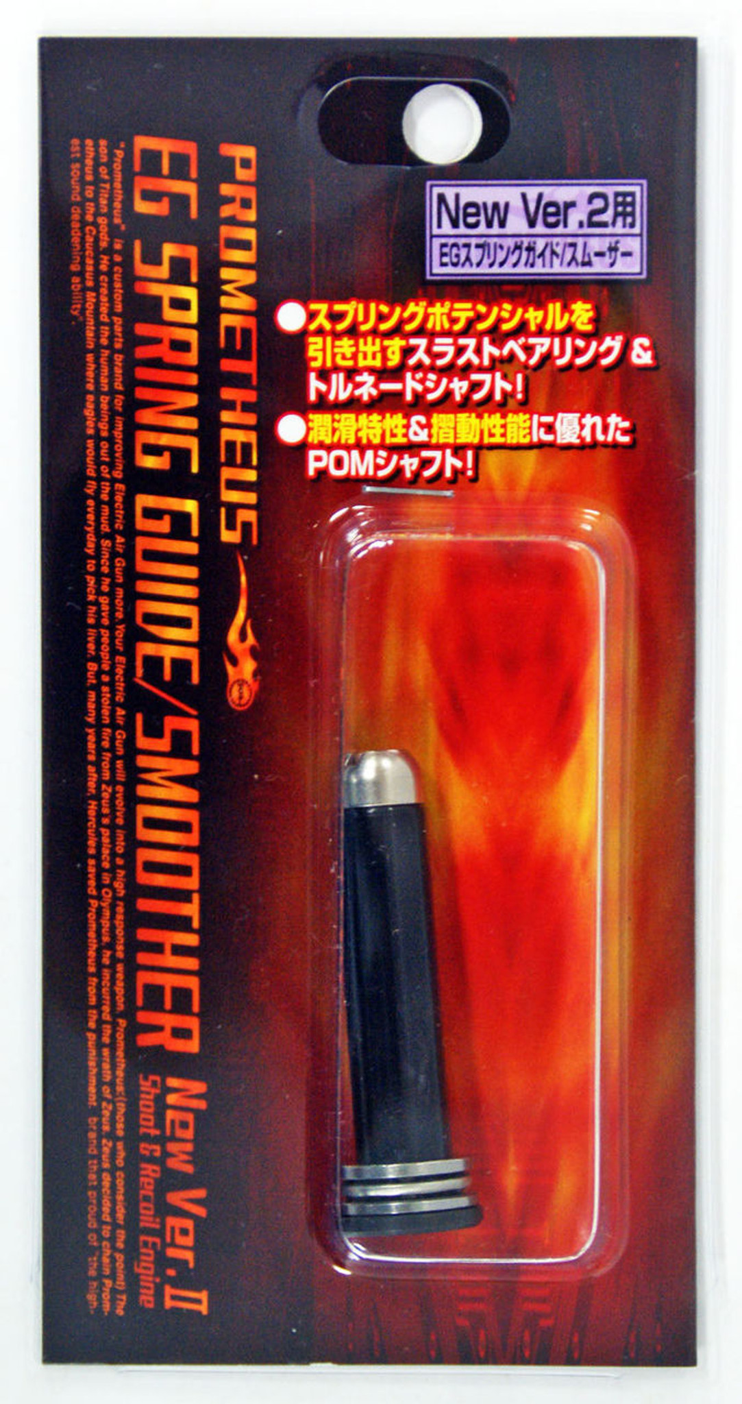 Laylax Prometheus EG Spring Guide Smoother Ver.6/&7 for Marui P90//M14 589243