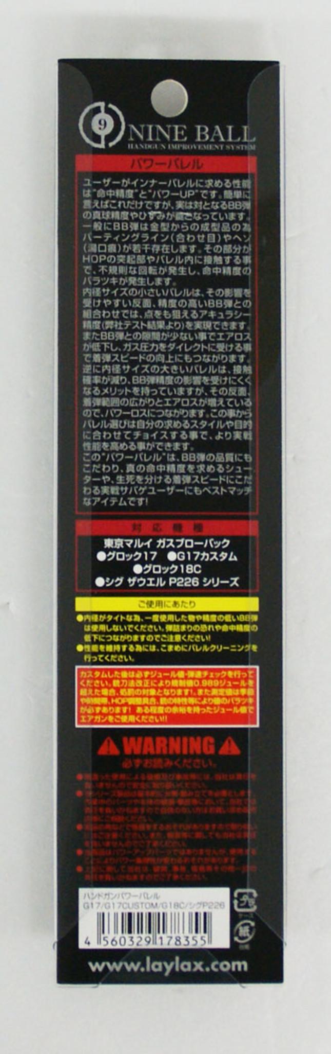 Laylax Nine Ball Power Barrel 97mm for Tokyo Marui GBB G17//G18C//P226 178355