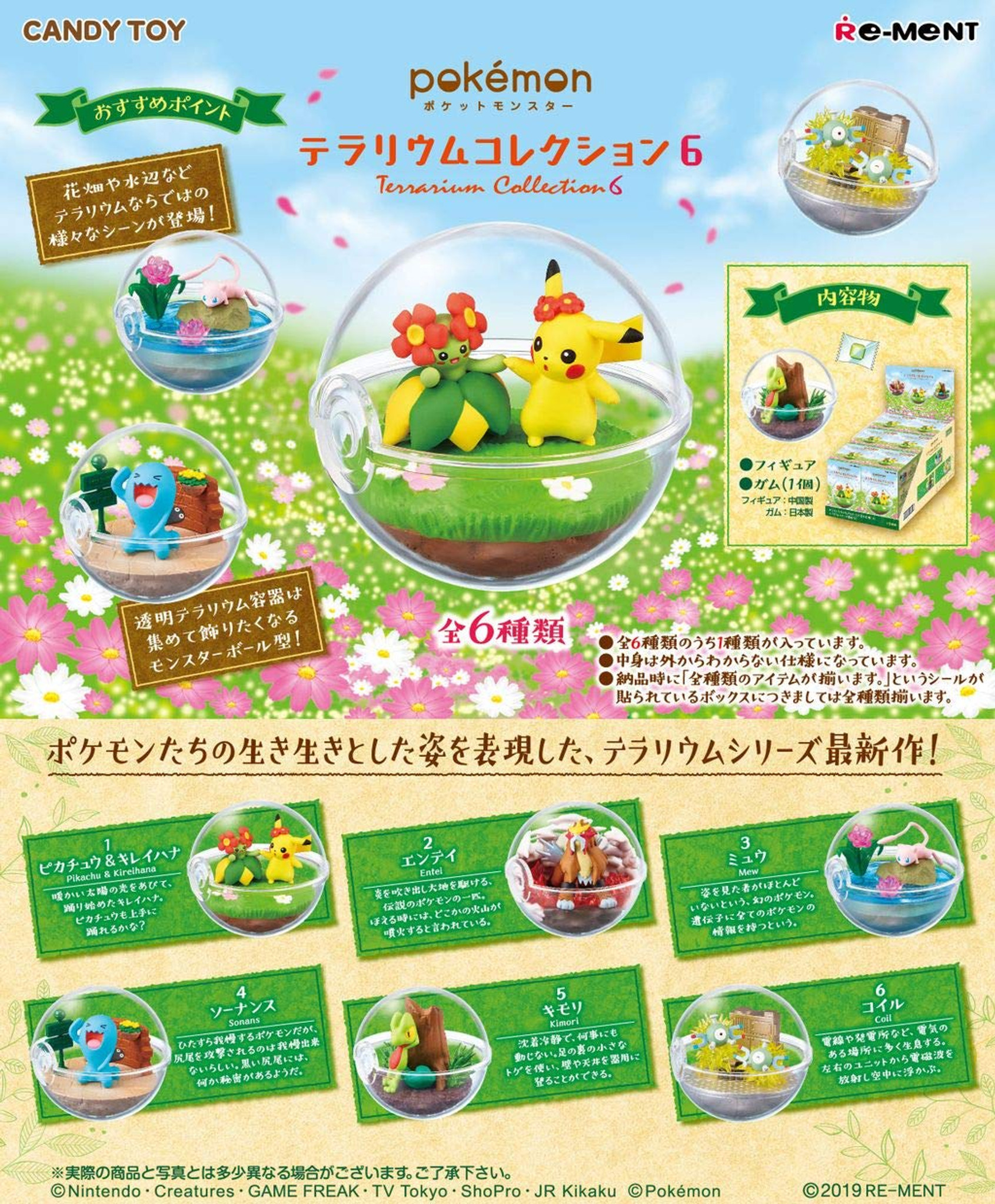 Re Ment Candy Toy Pokemon Terrarium Collection All 6 Species 6sets Figures Animation Art Characters Collectibles Animation Art Characters