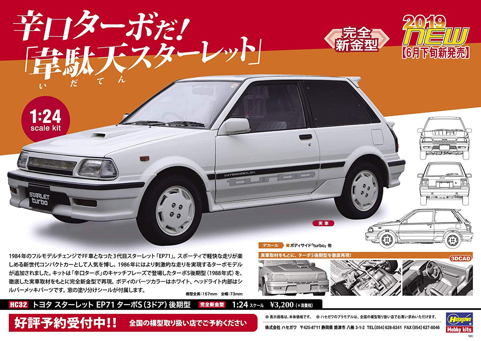Hasegawa HC-32 Toyota Starlet EP71 Turbo S (3-Door) Late Production Type  1/24