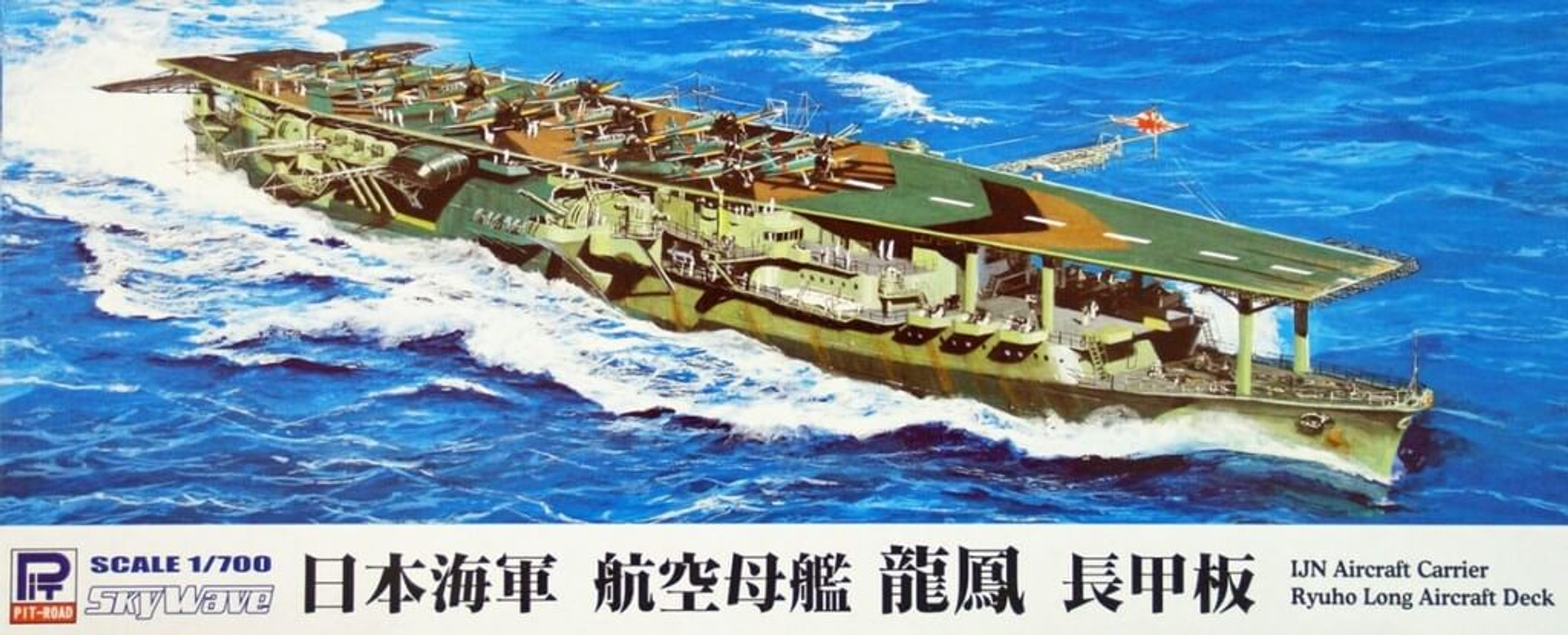 Pit-Road Skywave W-147 IJN Japanese Aircraft Carrier Ryuho ...
