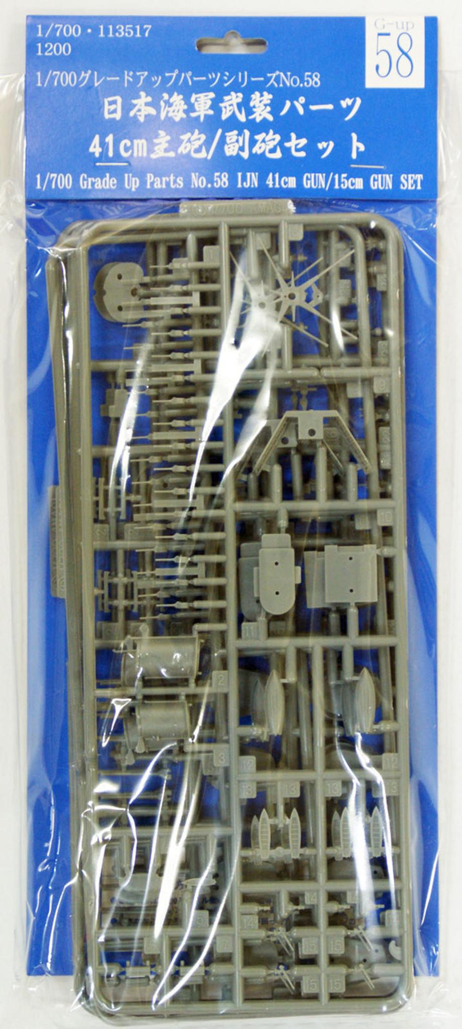 Fujimi 1//700 Gup56 Grade-Up Parts IJN Anti Aircraft Gun Set 1//700 scale