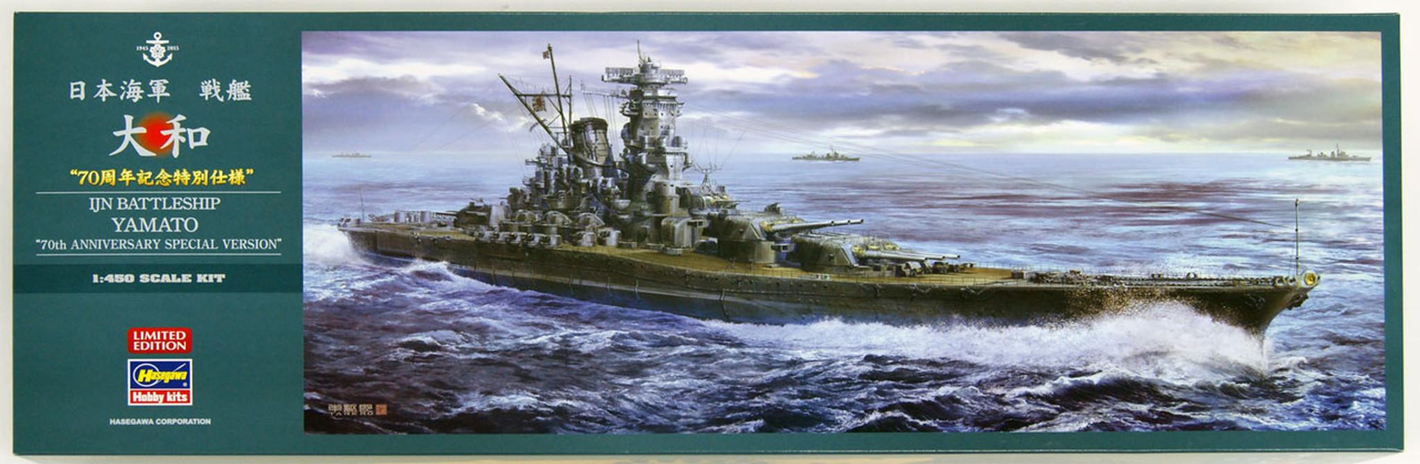 1//450 IJN Yamato Battleship