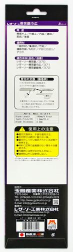 Gyokucho S-371 Dozuki Wide Single Razor Saw Spare Blade(Length:240mmPitch:1.0mm)