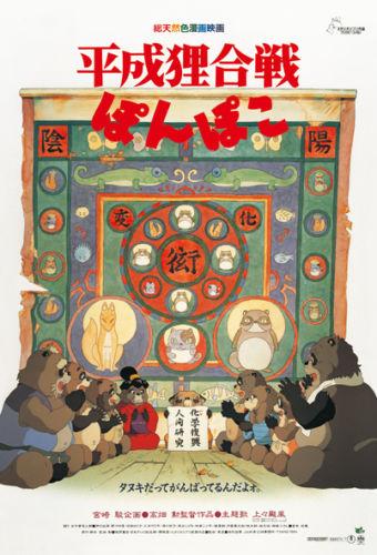 Ensky Jigsaw Puzzle 150-G32 Pom Poko Studio Ghibli (150 S-Pieces)